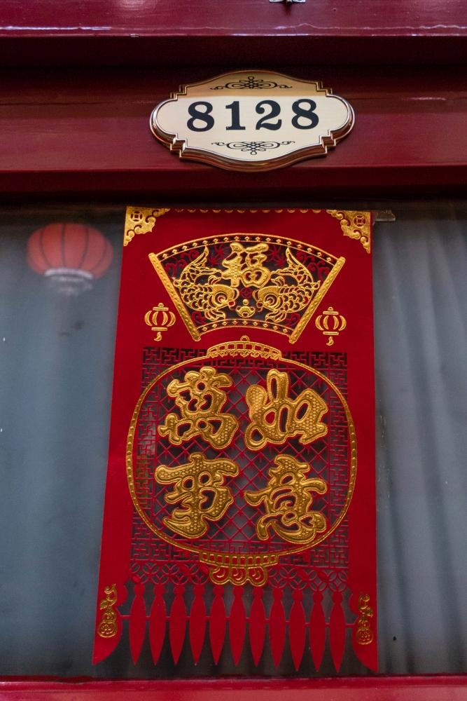 Türschild im Qianmen Courtyard Hotel in Beijing / China