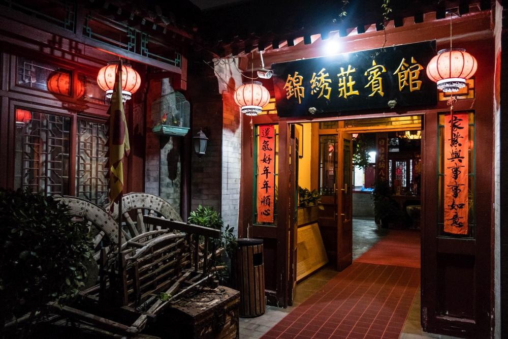 Qianmen Courtyard Hotel in Beijing / China