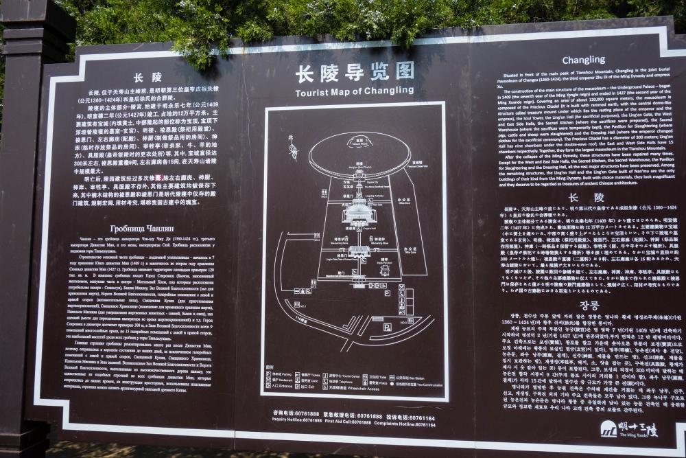 Ming-Gräber bei Beijing / China