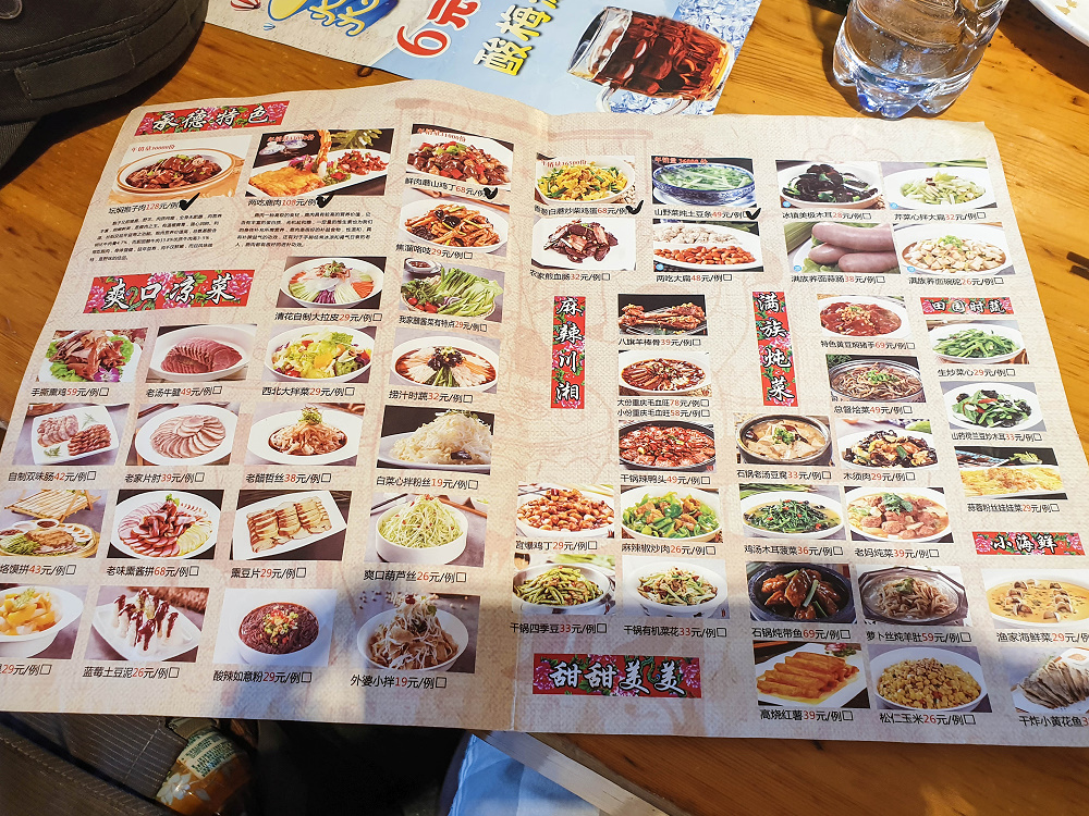 Speisekarte in Chengde / China
