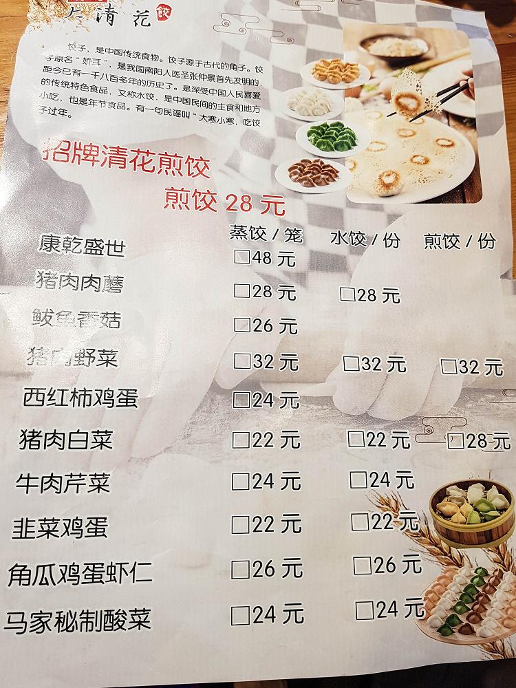 Jiaozi in Chengde / China